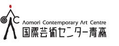 国際芸術センター青森/Aomori Contemporary Art Centre