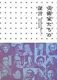 美術家たちの証言東京国立近代美術館ニュース『現代の眼』選集
