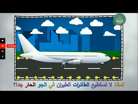 Limeze la testetıut tairatut tayaran fil... - لماذا لا تستطيع الطائرات الطيران في الجو الحار جدا؟
