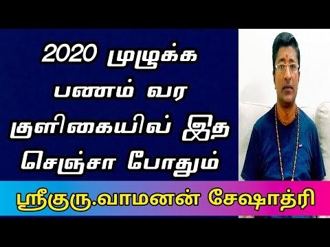 2020 முழுக்க பணம் வர குளிகையில் இத செஞ்சா போதும்@Vamanan Sesshadri #Astr...