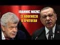 ΒΙΝΤΕΟ: Η Τουρκία θα ξεσπάσει εναντίον της Ελλάδας