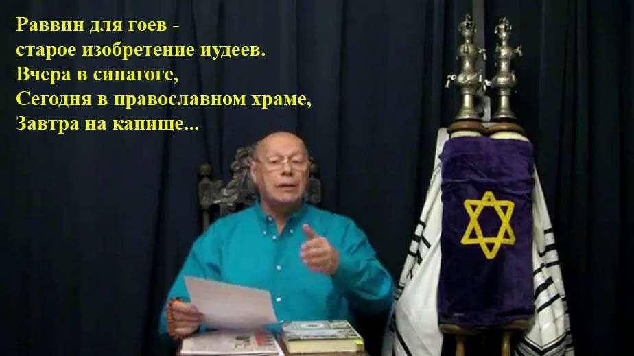 Еврейский фашизм – неизбежное следствие «избранности»