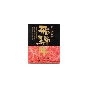 岐阜県大垣市 飛騨牛ビーフカレー(箱入)