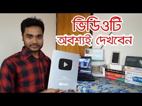 Cute Bangla Youtube silver play button review, Latest Silver play button, Tutor Reza