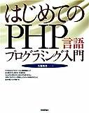 はじめてのPHP言語プログラミング入門