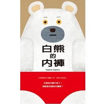 白熊的內褲