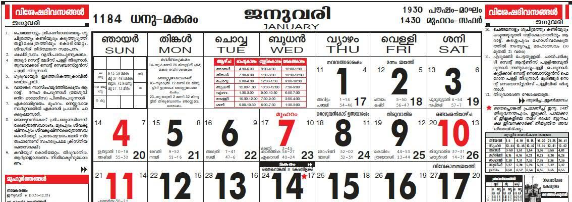 March 2017 calendar malayalam