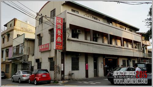 孟記復興餐廳01.jpg