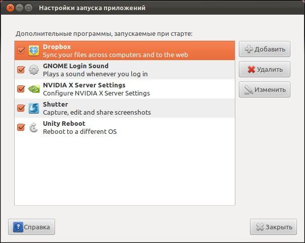 Автозапуск приложений в Ubuntu 11.10