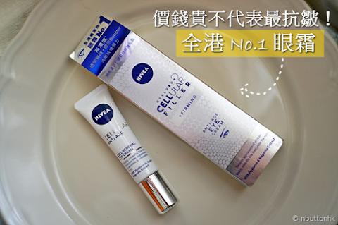 全港No.1 眼霜 ∣ 7天極效抗皺緊緻就靠高濃度透明質酸及膠原Booster