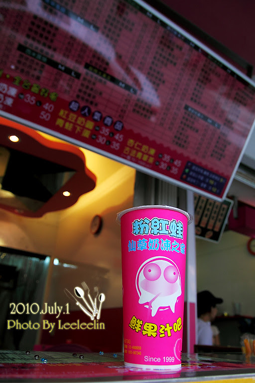 粉紅蛙鮮草奶凍之家|台中逢甲夜市
