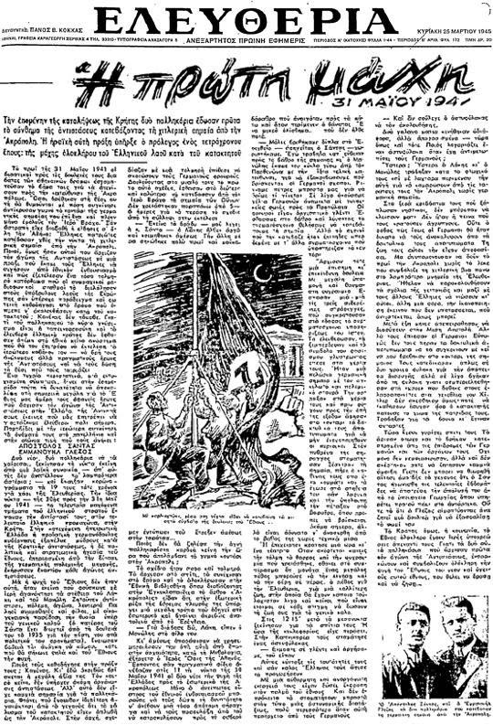Συνέντευξη Σάντα στην Ελευθερία (25-3-1945)
