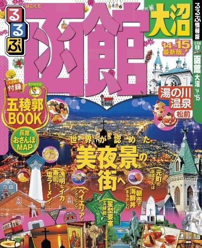 るるぶ函館 大沼'14~'15 (るるぶ情報版(国内))