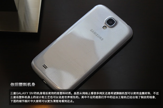 Supposed Galaxy S IV leak resurfaces in highres pics, lists more features and specs