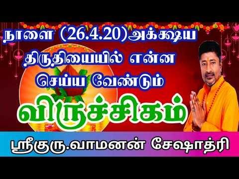 How to Worship AkshayaTritiya for ViruchigaRasi(26.4.20) #விருச்சிகம்#அக...