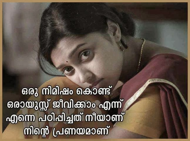 Love Quotes For Status In Malayalam