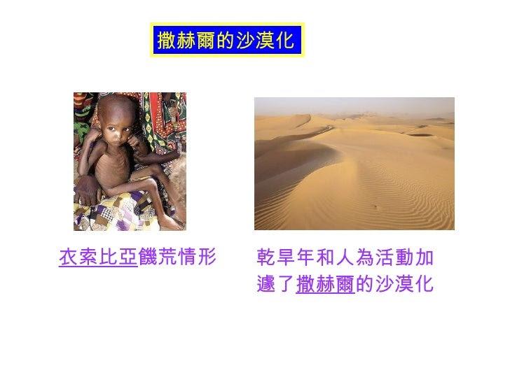 衣索比亞 饑荒情形 乾旱年和人為活動加遽了 撒赫爾 的沙漠化 撒赫爾的沙漠化