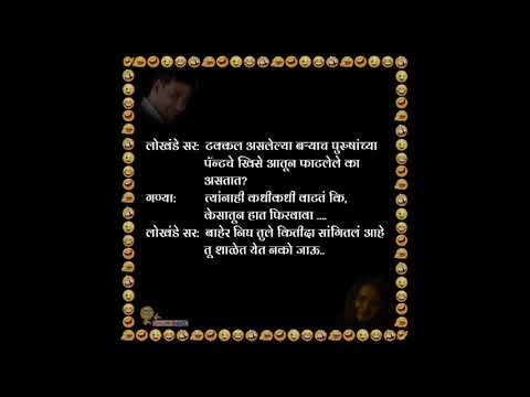 Marathi Chavat and Double Meaning Jokes Videos