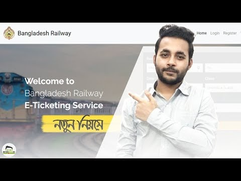 Bangladesh railway esheba online ticket | Online train ticket booking bd | Esheba