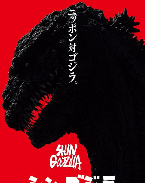 Godzilla Resurgence Stream Movie4k