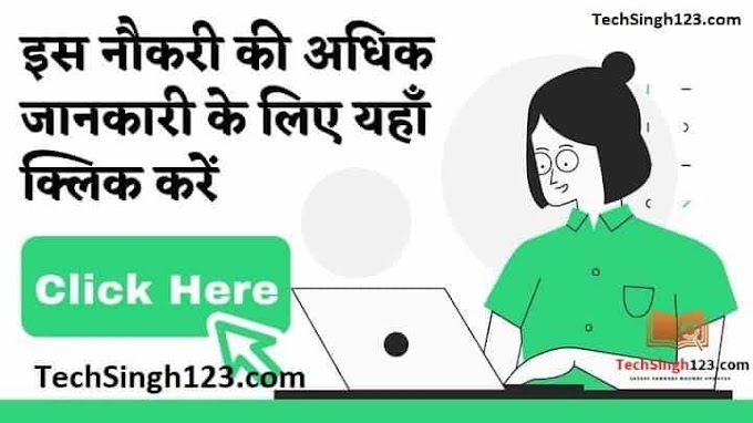 Jharkhand Post Office Recruitment 2021 ✅ झारखंड GDS भर्ती Now