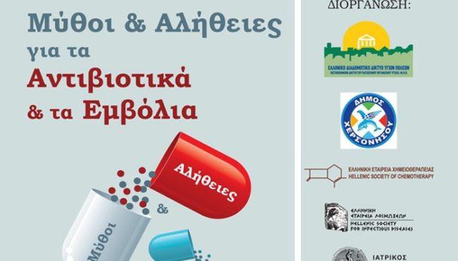 Ενημέρωση πολιτών και φορέων  για τα Αντιβιοτικά και τα Εμβόλια