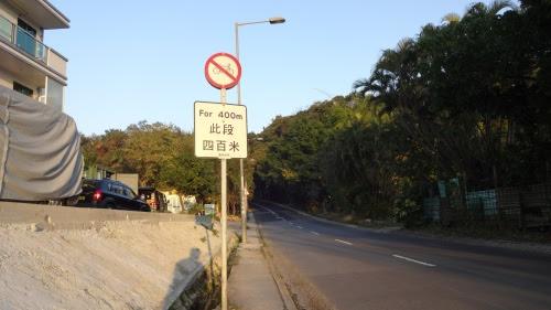 少しだけ自転車走行禁止