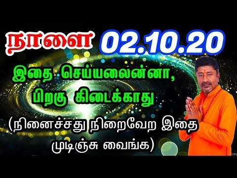 02.10.20 | நினைத்தது நடக்க | NINAITHATHU NADAKKA | TAMIL