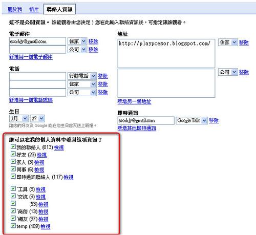 googleprofile-11 (by 異塵行者)