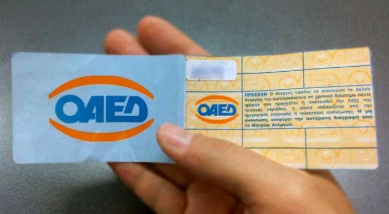 ΟΑΕΔ: Ποιες παροχές εξασφαλίζει πλέον η κάρτα ανεργίας - Κεντρική Εικόνα