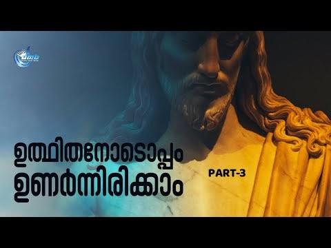 Christian Spiritual Meditation, Divine Music Beats Christ Culture: Part 3: Bincy Rose Thannickal