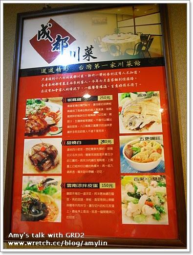 新竹市成都川菜