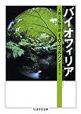 バイオフィリア―人間と生物の絆 (ちくま学芸文庫)