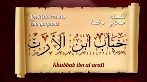 Image result for Khabbab ibn al-Aratt