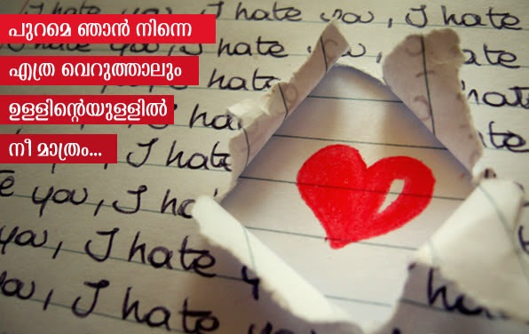 Feeling Love Quote In Malayalam Facebook Image Share