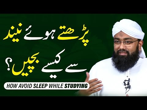 How avoid sleep while studying | Sleeping while Studying in Night | Parhte hoe Nend | Soban Attari