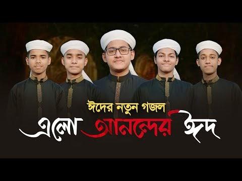 Elo Anonder Eid Gojol Mp3 Kalarab |এলো আনন্দের ঈদ