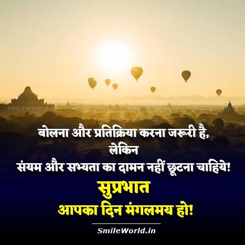 Beautiful Good Morning Message Status In Hindi Smileworld