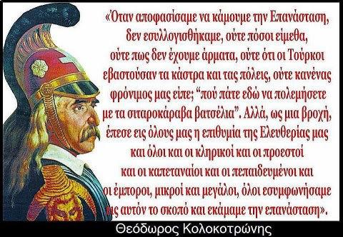 Ο Θεόδωρος Κολοκοτρώνης ως Στρατιωτική Προσωπικότητα του 1821 (1770-1843)