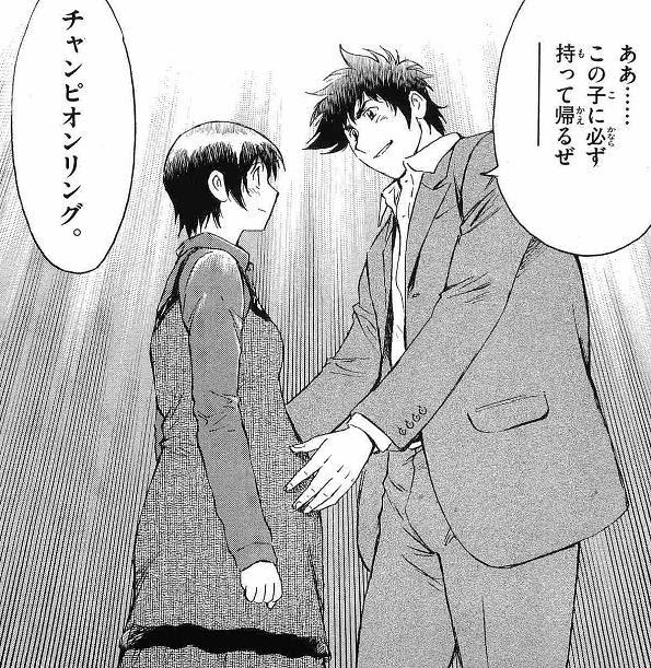 清水薫 結婚 茂野吾郎