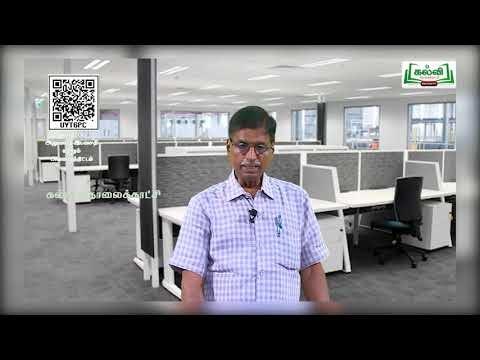 11th Office Management and Secretaryship அலுவலக இடவசதி மற்றும் அமைப்புத்திட்டம் பாடம் 3 பகுதி 1 Kalvi TV