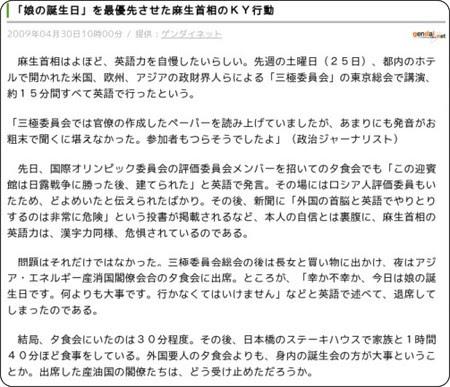 http://news.livedoor.com/article/detail/4133814/