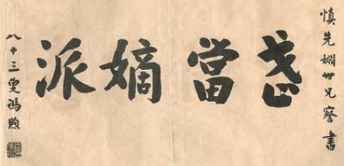 《太極劍》 陳微明 (1928) - callig 2