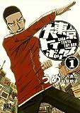 大東京トイボックス: (1) (バーズコミックス)