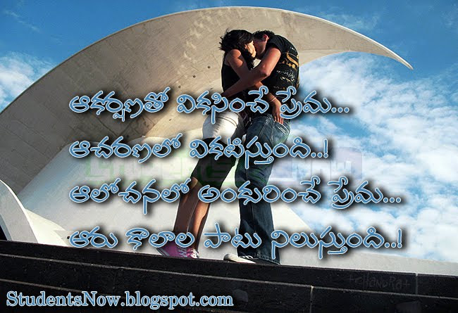 Funny Images With Quotes In Telugu