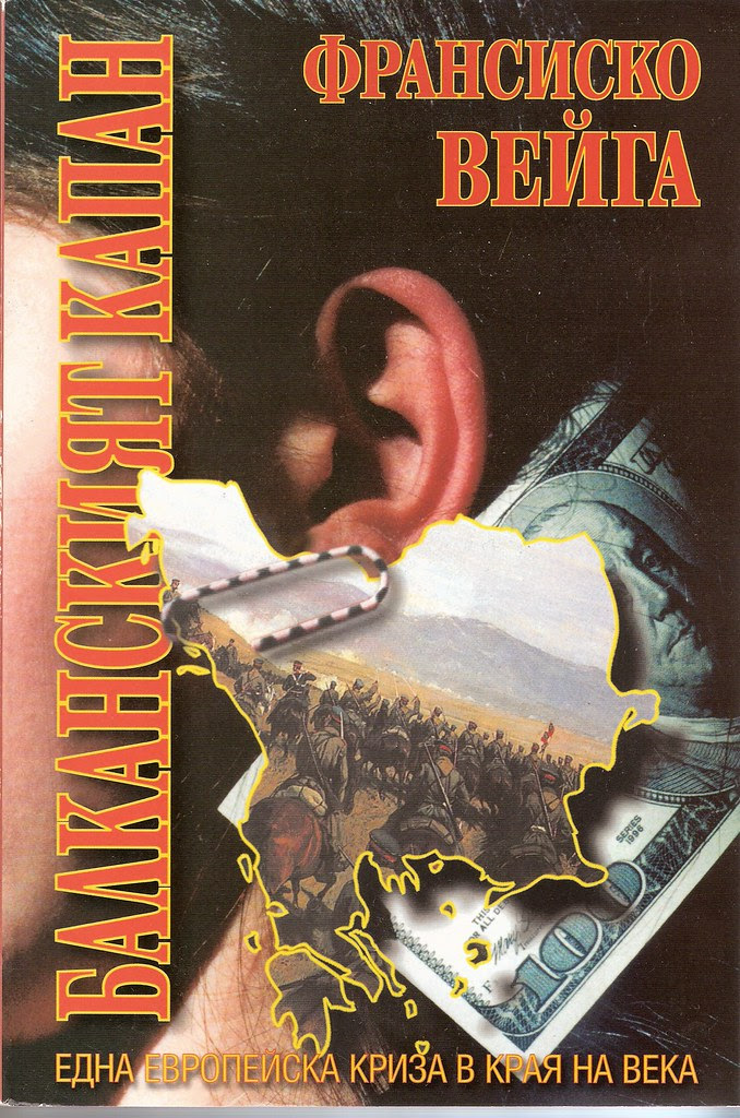 Trampa Balcánica, edición búlgara
