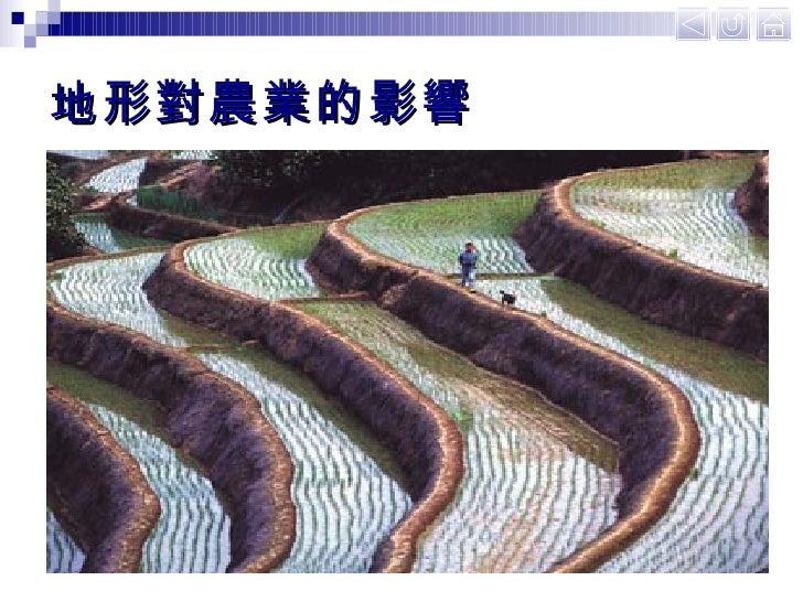 地形對農業的影響