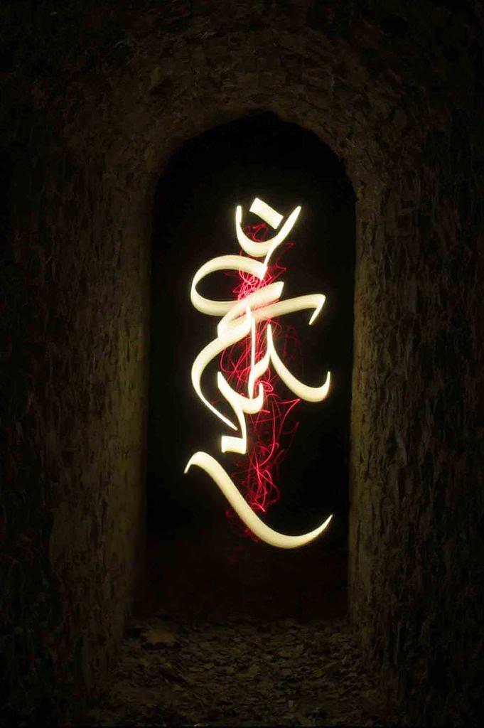 Fozent Blog Kaligrafi Indah Yang Dibuat Dari Cahaya