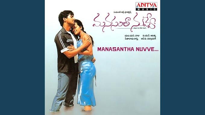 Dhin Dhin Dhinak Song Telugu Lyrics | Manasantha Nuvve Telugu Lyrics | Uday Kiran, Reema Sen