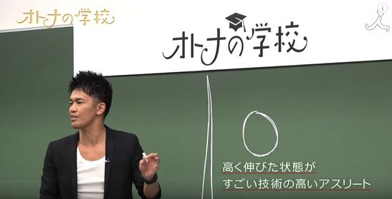 【テキスト付き】武井壮さん「オトナの学校」オトナの育て方の動画をご紹介。人や物の価値を高めるには、人が求める数を増やすことが大事。